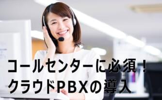 コールセンター機能に必須のクラウドPBXとは