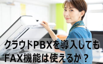 クラウドPBXのFAX機能~利用方法(IP電話含む)やメリット~