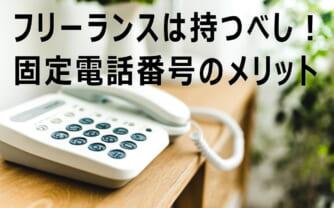 フリーランスに固定電話は必要?固定電話の電話番号を持つメリットとは