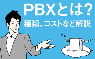 ビジネスフォン/クラウドPBXとは?その種類とコストなど解説