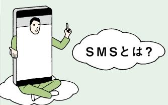 SMS送信/配信サービスとは?